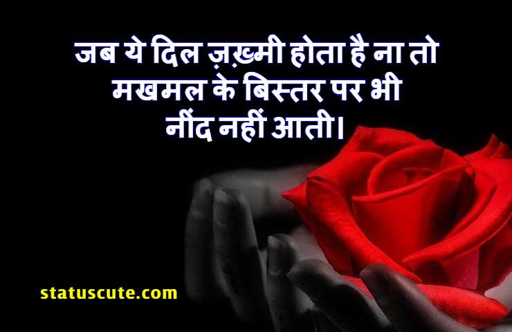 Hindi sad status for girls