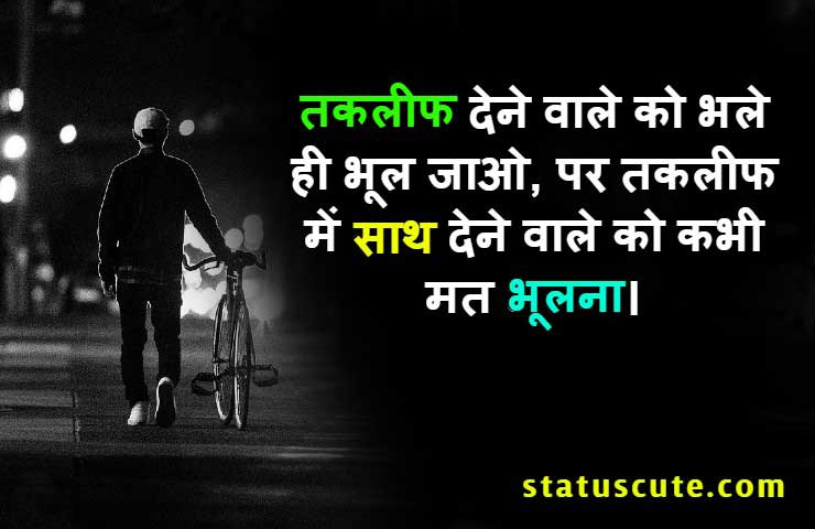 Best Life Status in Hindi Image