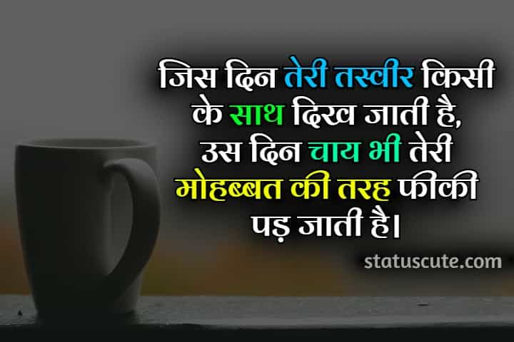 hindi very sad status