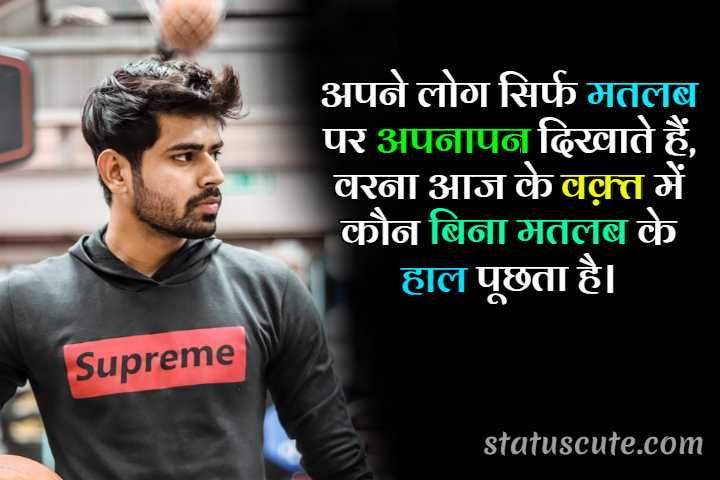 true love status hindi